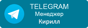 telegram-button_kirill-min
